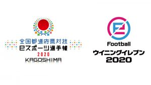 全国都道府県対抗eスポーツ選手権 2020 KAGOSHIMA eFootball ウイニングイレブン部門